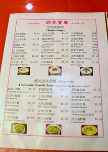 Gom Hong Menu