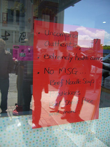 No MSG Sign