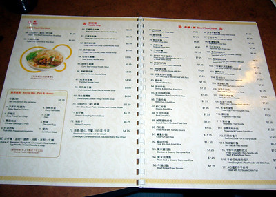 Hong Kong Bistro menu (58-117)