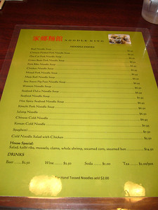Menu Side B